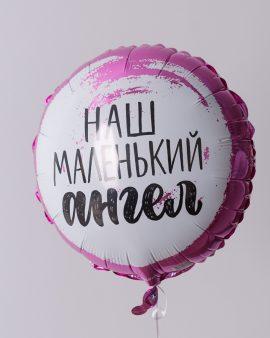 """Воздушный Шар """"Наш Маленький Ангел"""" Розовый"""